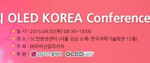 OLED KOREA Conference