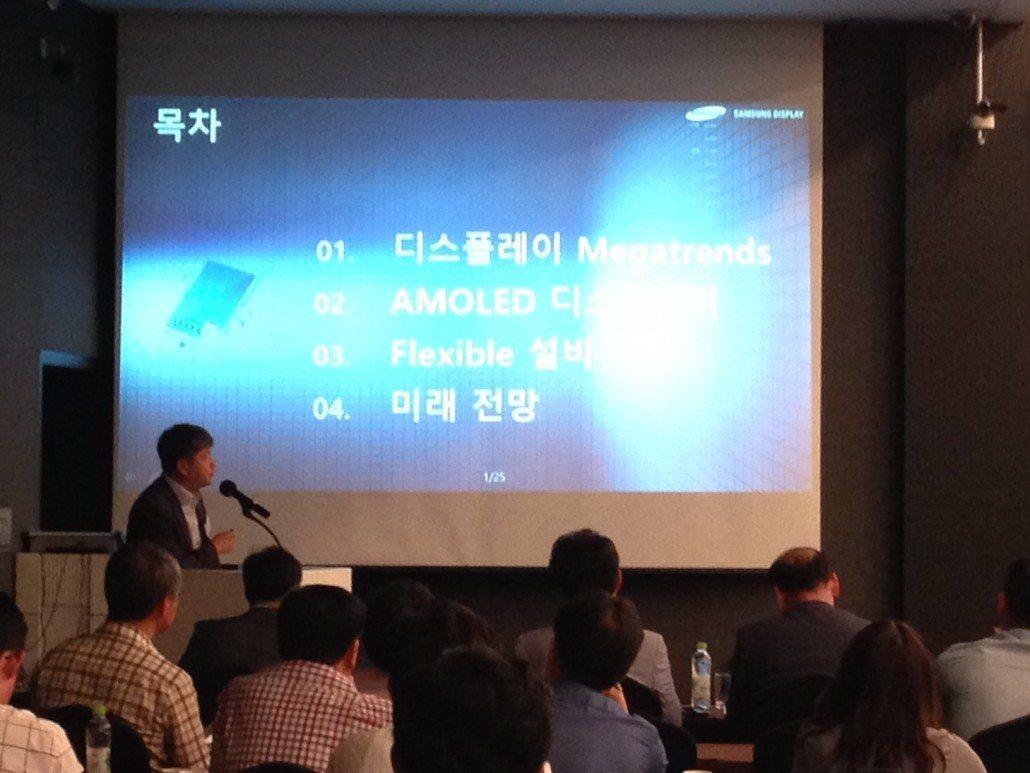 삼성디스플레이 노철래 상무가 기조연설을 하고 있다.
